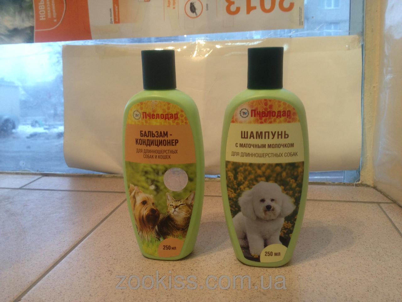 Бальзам кондиционер для собак и кошек + Шампунь с маточным молоч (с пыльцой, с пергой)