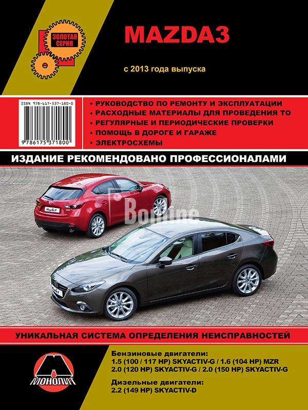 Электронные книги по ремонту автомобиля