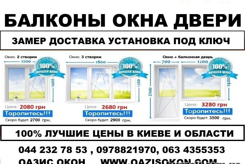 Металопластиковые окна по ценам ниже заводских.