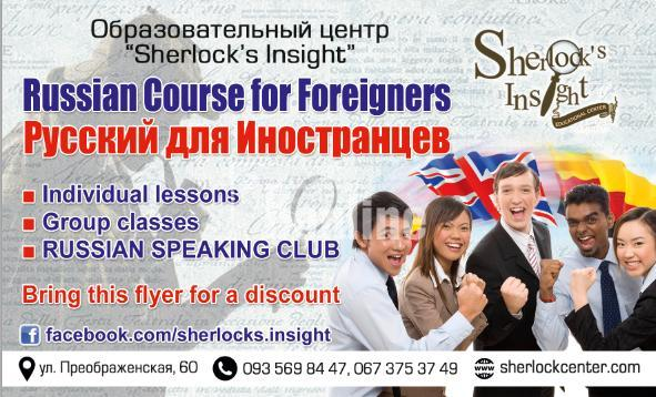 Russian Crash Course for foreigners