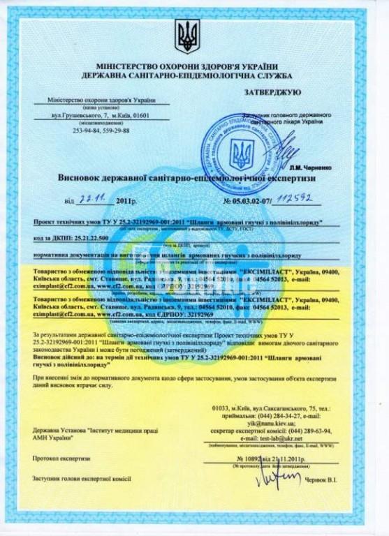 Професійна допомога в отриманні дозвільної документації на імпортну та вітчизняну продукцію