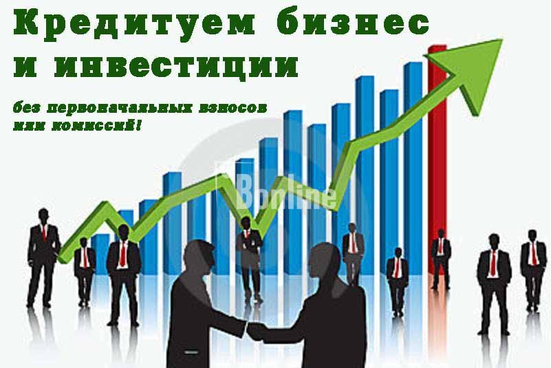 Кредит и инвестиции в бизнес без предоплат