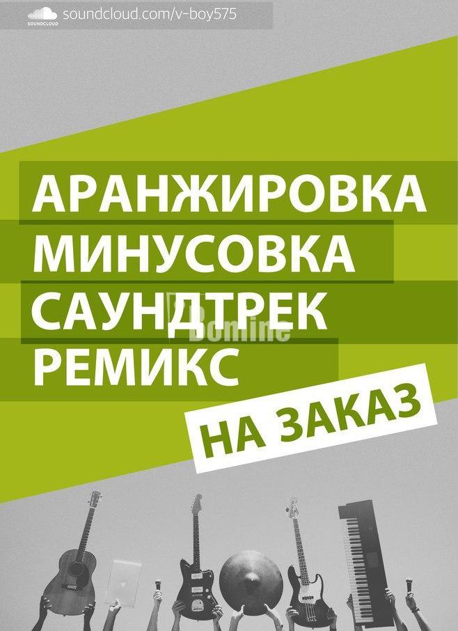 Музыка на заказ / Бит / Инструментал / минусовка / передача  АП / опыт