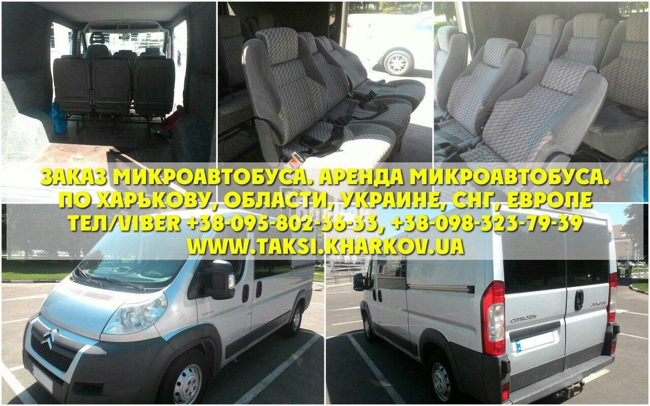 Заказ микроавтобуса по Украине, в Россию. Аренда микроавтобуса. Домашние переезды.