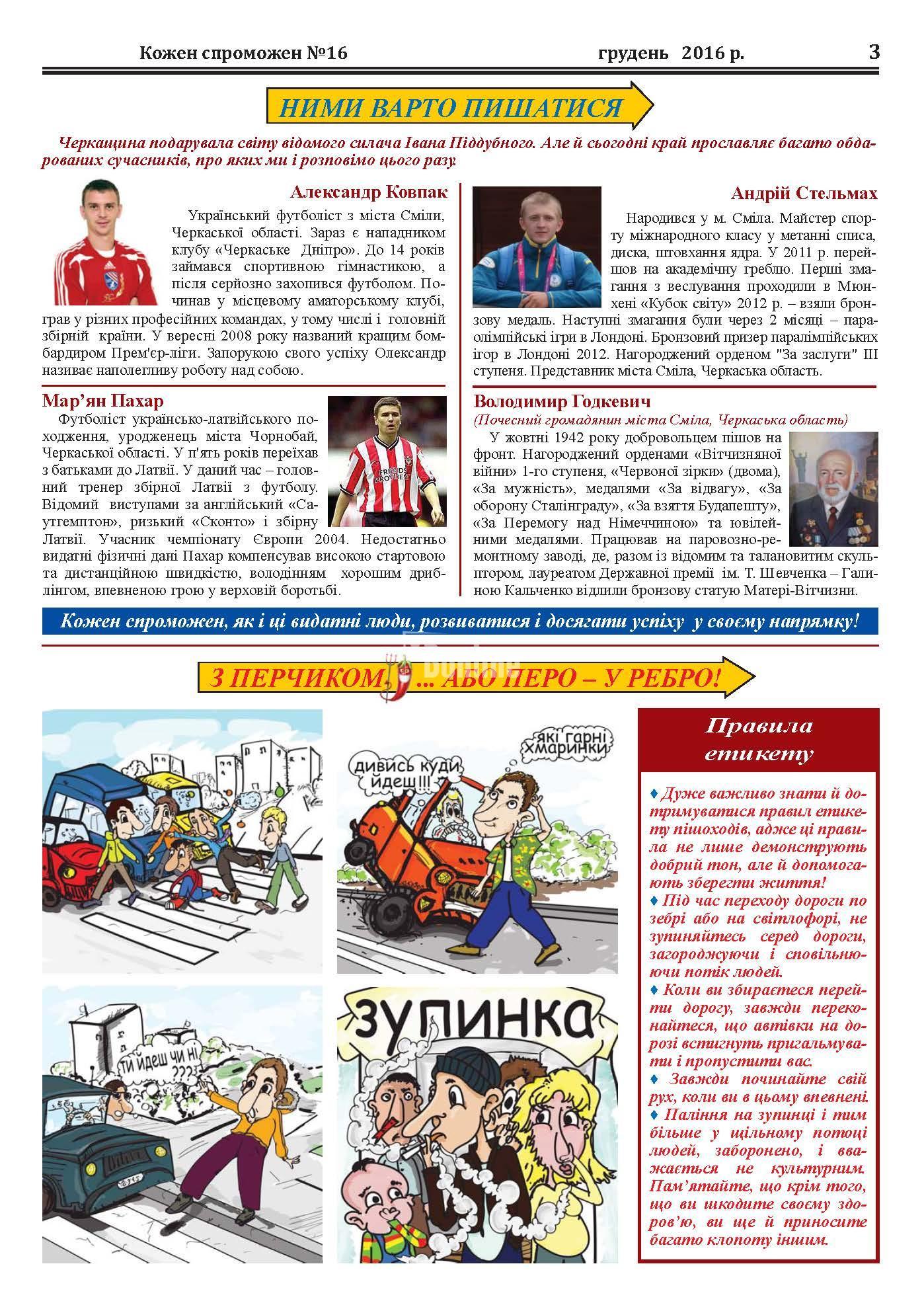 Випуск  газети «Кожен Спроможен» №16