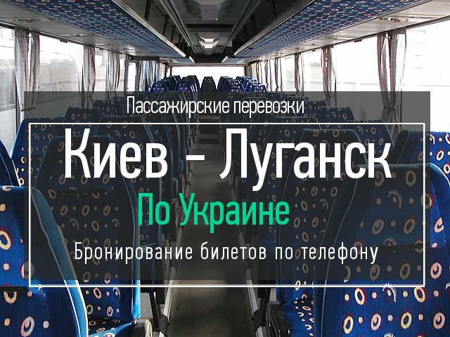 Автобус Киев -Луганск