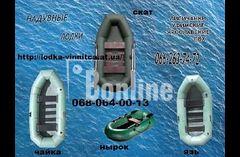 Човни ПВХ і гумові човни надувні недорого