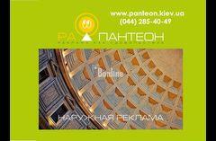 Вивіски та дозволи (зовнішня реклама в Києві)