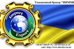 Таможенный брокер «НИММБ» в Киеве, услуги  Есть бесплатные. Таможенное оформление грузов