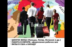• Оформление Шенген мультивиз и рабочих виз, подбор вакансий в Европе
