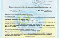 Професійна допомога в отриманні СЕС МОЗ України на продукцію