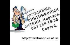 спутниковое ТВ телевидение Харьков установка спутниковых антенн настройка спутникового оборудования