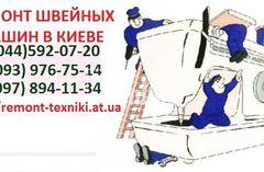Ремонт швейных машин, оверлоков на дому в Киеве тел.592-07-20