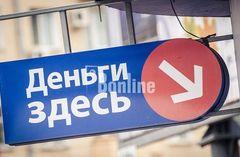 Кредит под залог недвижимости в Киеве и пригороде