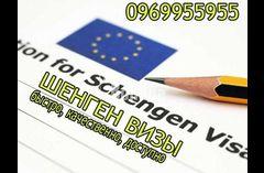 Visa, шенген віза, робоча віза, відкрити візу