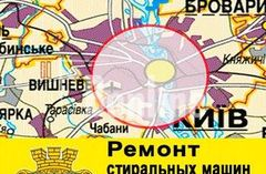 Ремонт стиральных машин в Киеве.