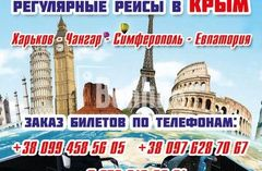 Харьков- Чонгар- Симферополь- Евпатория автобусный рейс