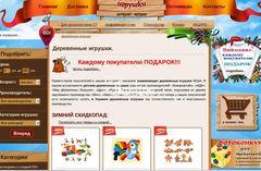 """Интернет магазин детских игрушек """"Кеша"""""""