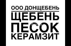 Продажа щебня в Ростове-на-Дону.