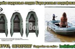 Продаю надувные лодки Барк, лодки под мотор - реальная цена.
