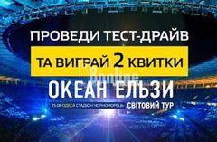 Вигравай квитки на концерт ОКЕАН ЕЛЬЗИ в Одесі