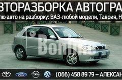 Автовыкуп отечественных автомобилей и иномарок http://www.byebyecar.com.ua