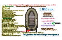 Продам двухместную надувную лодку Барк B - 230CN