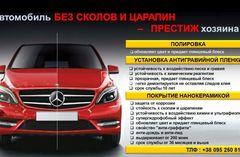 Лучший автосервис в Киеве