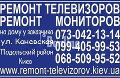 Ремонт мониторов и телевизоров улица Каневская в Киеве