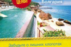 Туристическое агенство УльтраТурПлюс(Туры,визы,авиабилеты)
