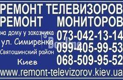Ремонт телевизоров, мониторов - ул. Симиренко, Киев