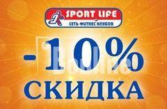 Sport Life -10% на все карты