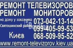 Ремонт телевизоров и мониторов Соломенский район