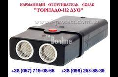 Прибор для защиты от собак  Торнадо 112 Duo, по минимальной цене