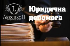 Юридична підтримка громадських організацій