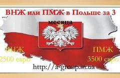 Карта поляка для всех граждан СНГ