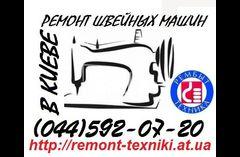 Срочный ремонт швейных машин, оверлоков в Киеве т.592-07-20.
