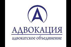 Опытные адвокаты АО «Адвокация» - квалифицированная помощь