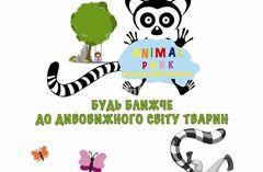 """""""Анимал Парк"""" контактный зоопарк ждёт всех в гости!"""