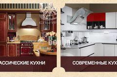 Кухни от модульного эконом-класса до роскошного премиум гарнитура