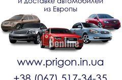 Пригон авто из Европы под заказ