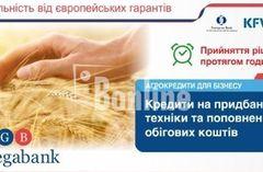 Агрокредиты. Кредитование корпоративных клиентов.