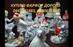 Куплю фарфоровые статуэтки, фигурки, посуду. Продать фарфор дорого