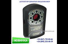 Купить недорогой  детектор скрытых видеокамер в Украине