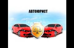 Авто – Адвокат Харьков. Юридическая помощь