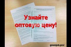 Приглашения от Работодателей Польши. Опт. от 1 недели. Сотрудничество