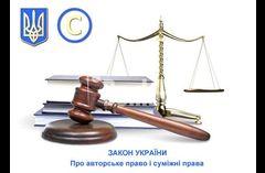 Регистрация и защита авторского права