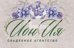 Организация Свадьбы в Киеве недорого/Свадебный координатор