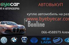 Быстрый выкуп авто в Харькове, авторазборка