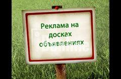 Размещение на ТОПовых Досках объявлений Украины